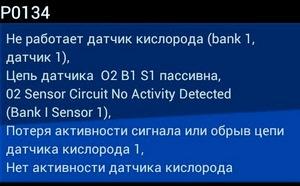 P0134: нет активности сигнала датчика кислорода