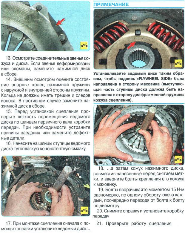 установка диска сцепления на Авео нью т300
