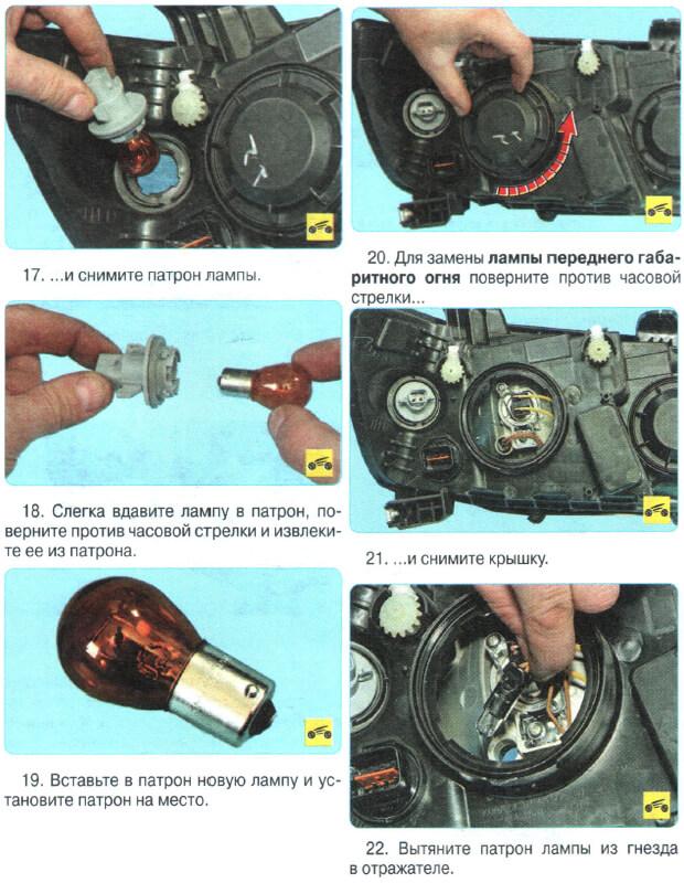 Инструкция по замене лампочек
