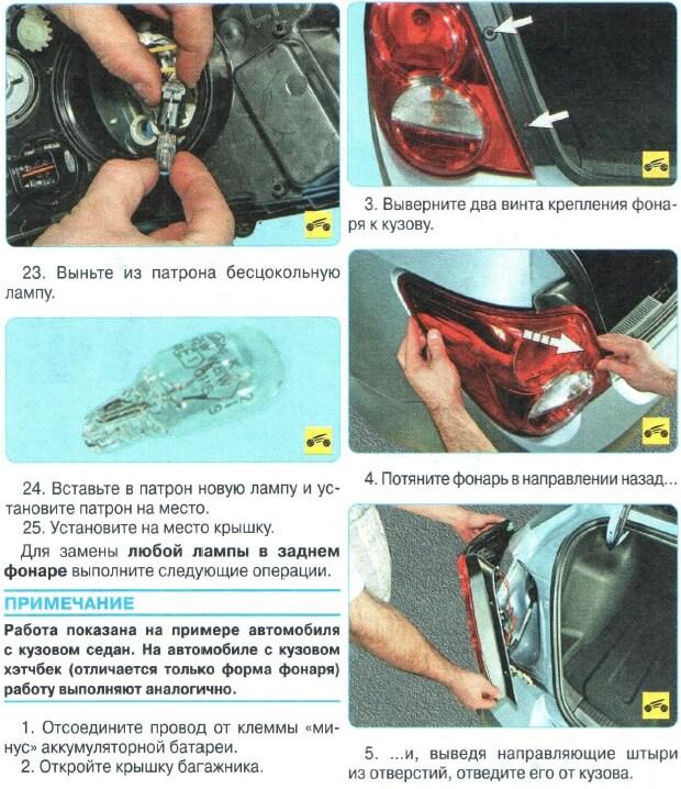 Замена лампочек в задней фаре Шевроле Авео Т300