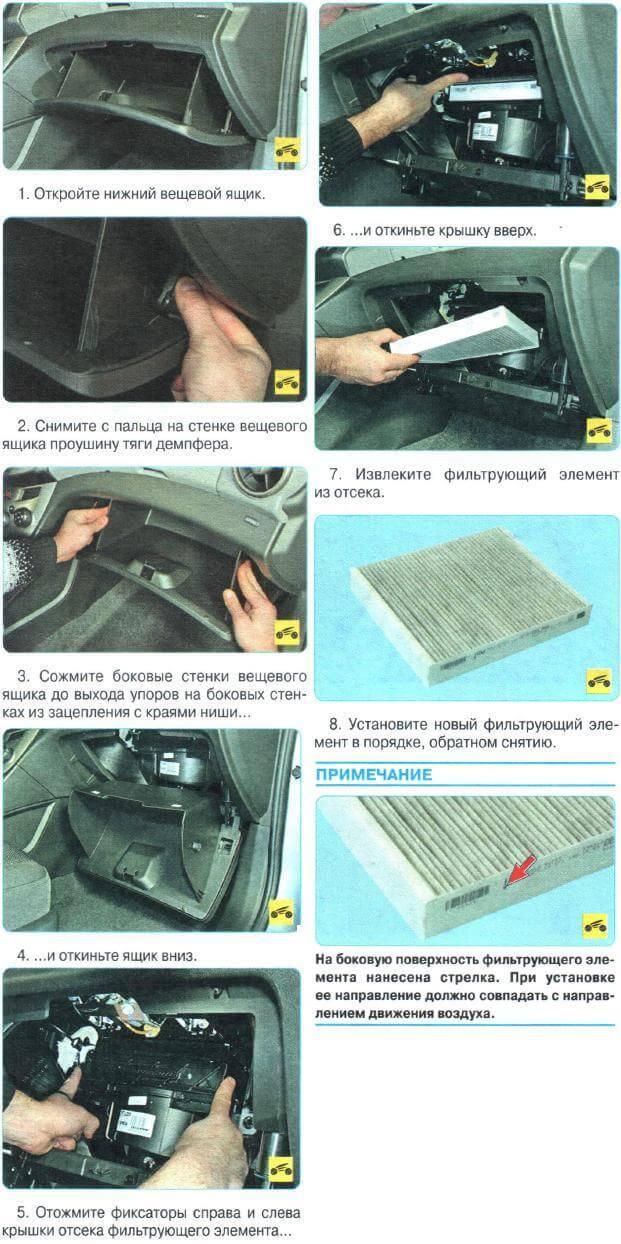 инструкция как заменить салонный фильтр Авео Т300 new