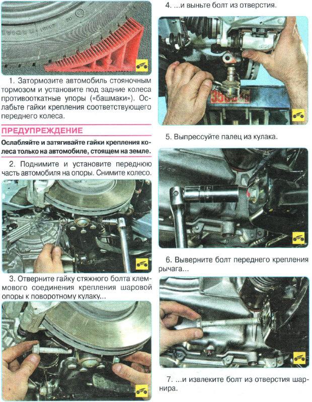 Замена рычага передней подвески Chevrolet Aveo T300
