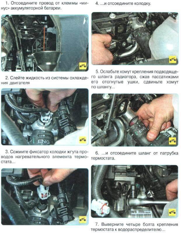 Инструкция как заменить термостат Авео Т300