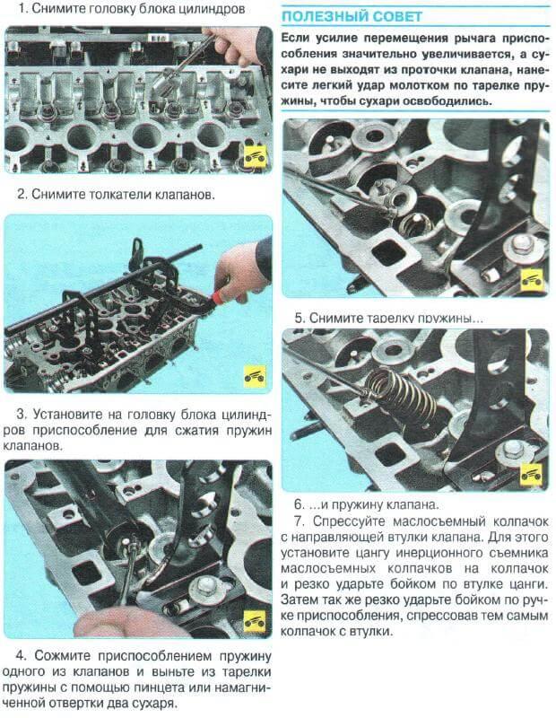 как заменить масло колпачки Авео Т300 new