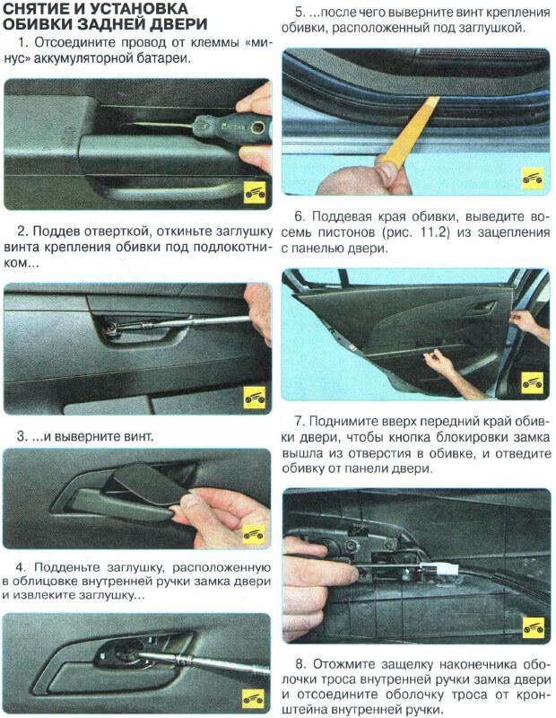 снятие обшивки задней двери Авео Т300
