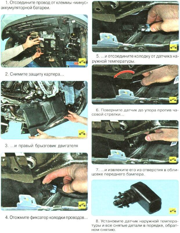 инструкция по замене датчика наружной температуры Авео new