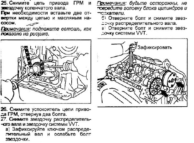 Установка новой цепи ГРМ на Toyota Avensis
