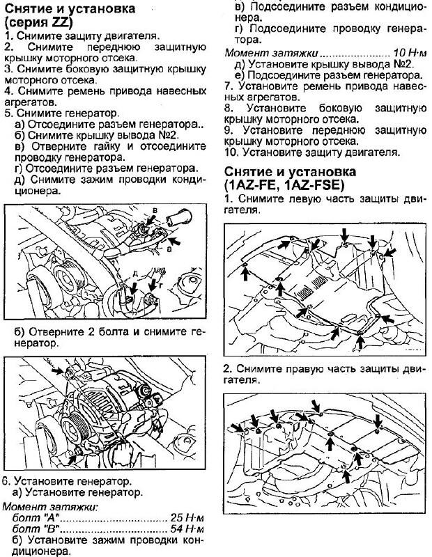 Снятие и установка генератора на Тойота Авенсис Т250 двиг. ZZ