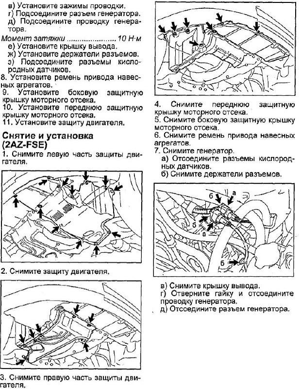 Замена генератора Авенсис 2 двиг 2AZ