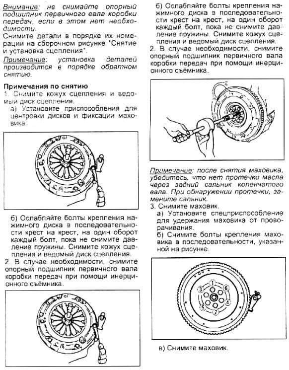 Инструкция по замене сцепления на Мазде Демио