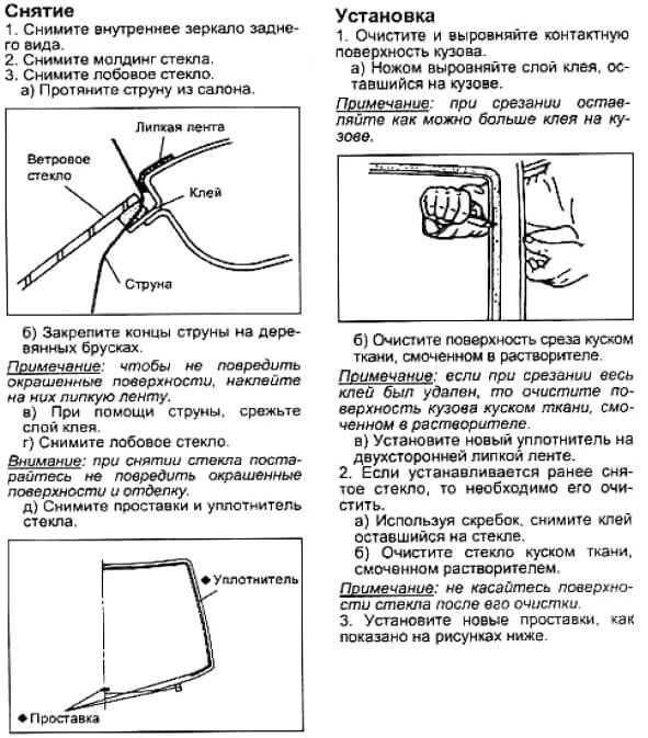 инструкция как вырезать старое лобовое стекло Демио