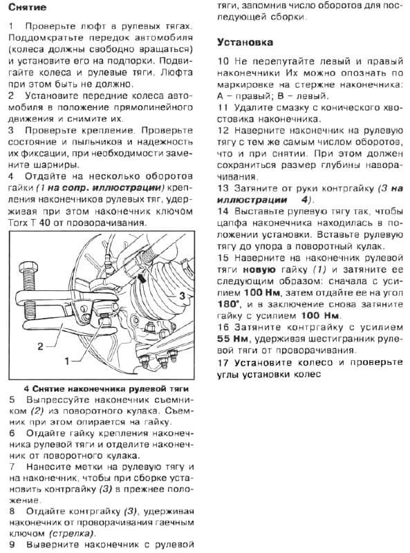 Инструкция по замене наконечников рулевых тяг Фольксваген Пассат Б6
