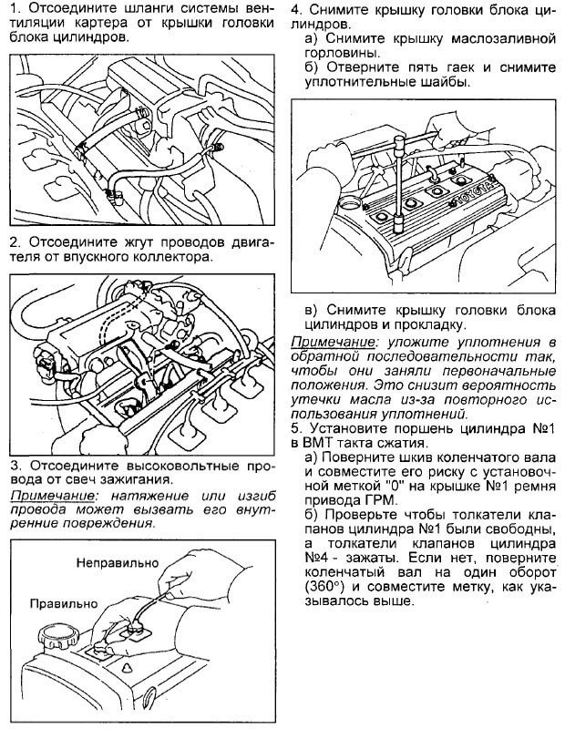 Снятие крышки клапанов Тойота Корона/Калдина