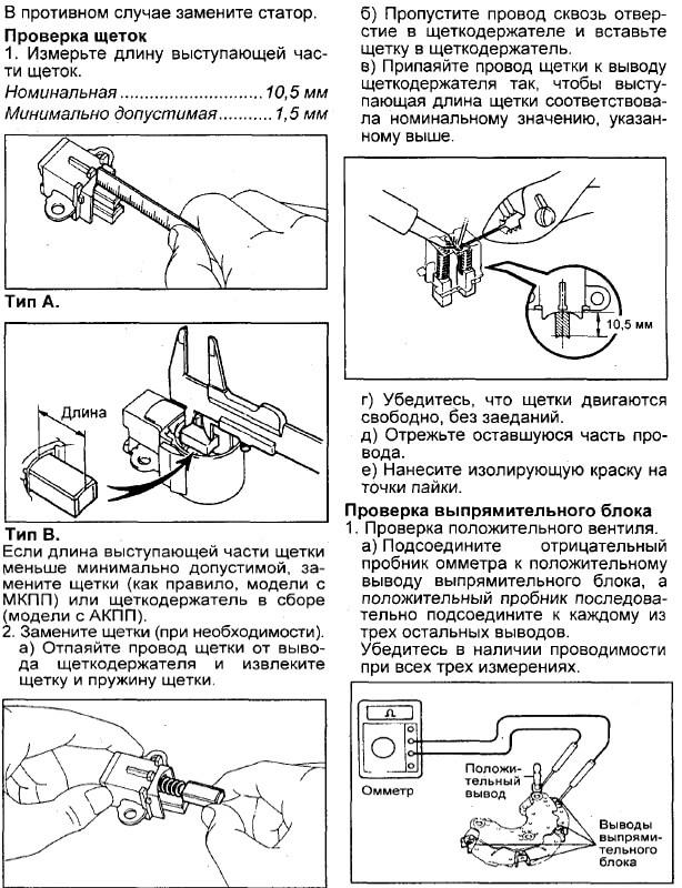 проверка щеточного узла и диодного моста генератора Калдина/корона