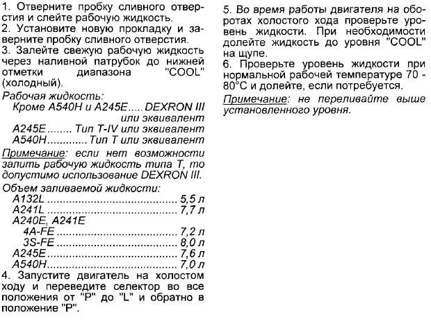 Инструкция по замене масла в автоматической коробке передач Тойота Корона/Калдина