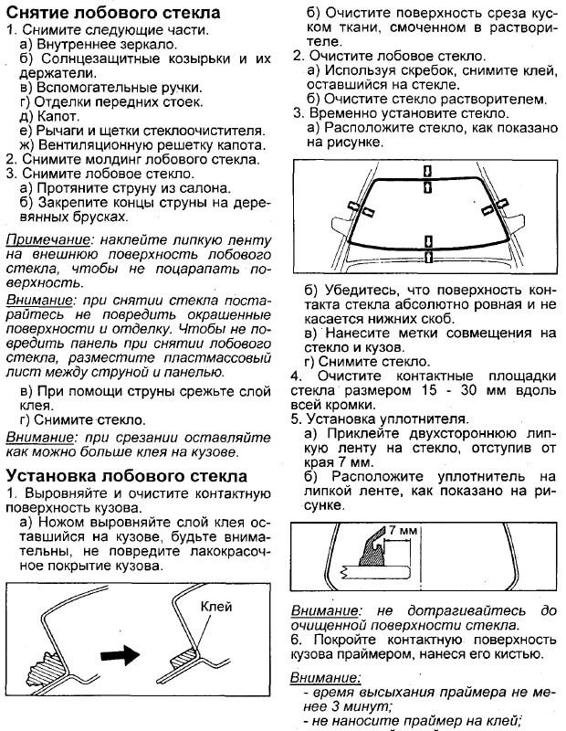 Инструкция по демонтажу и установке лобового стекла Корона/Карина