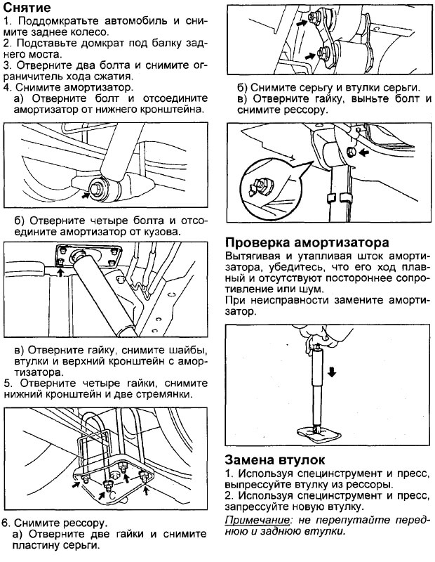 Инструкция по замене заднего амортизатора Corona/Caldina