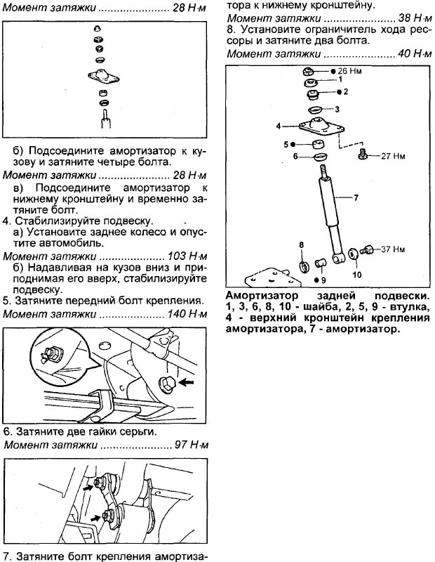 установка нового амортизатора Корона/Калдина