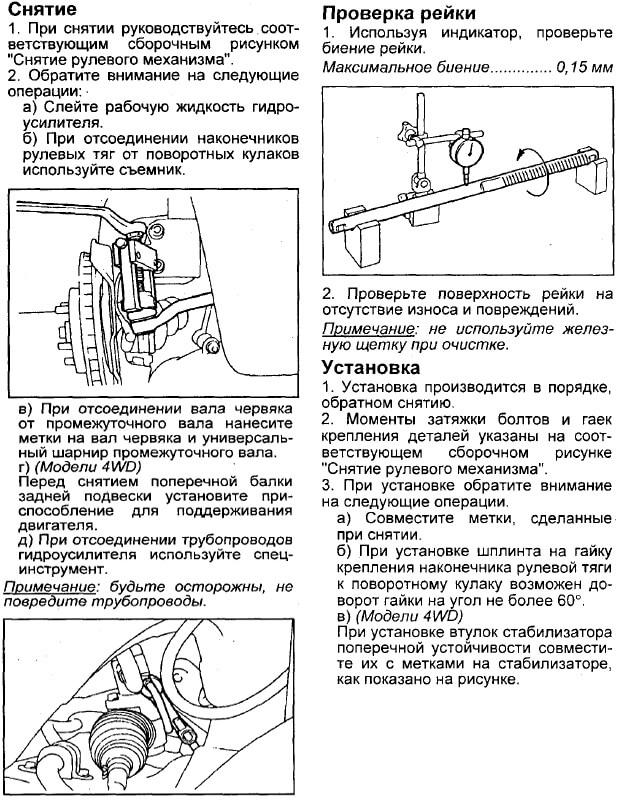 Снятие рулевой рейки Корона/Калдина