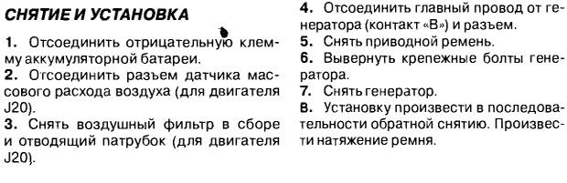 Инструкция по снятию и установке генератора Гранд Витара