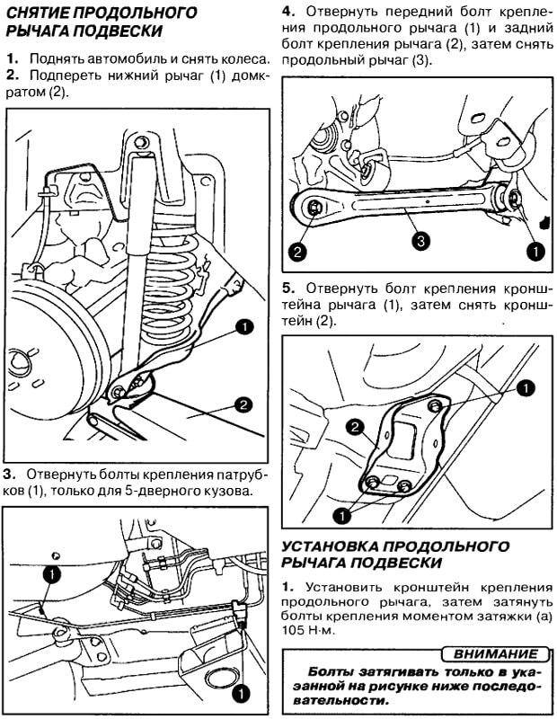 Снятие и замена заднего продольного рычага Гранд Витара