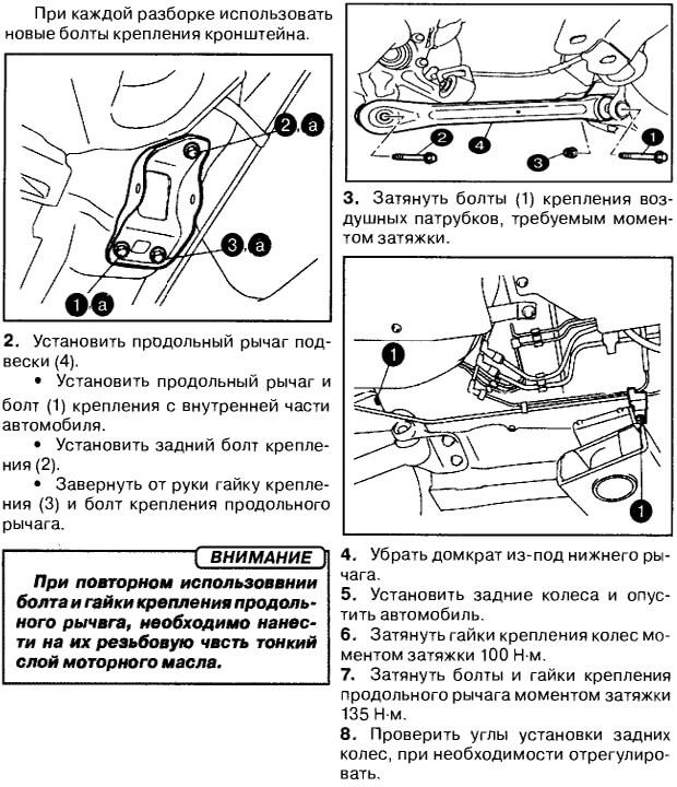 Замена продольного рычага задней подвески Suzuki Grand Vitara