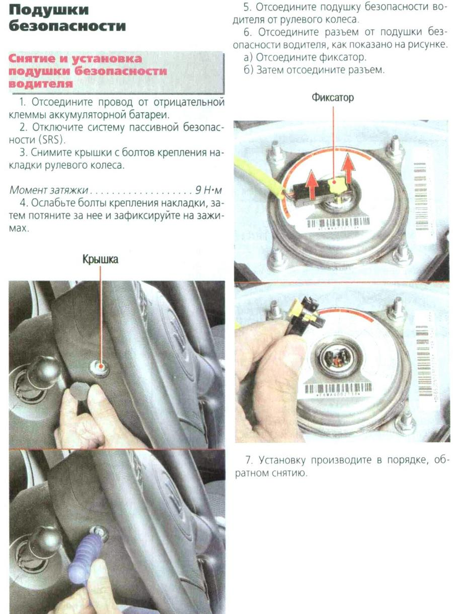 Снятие подушки безопасности водителя