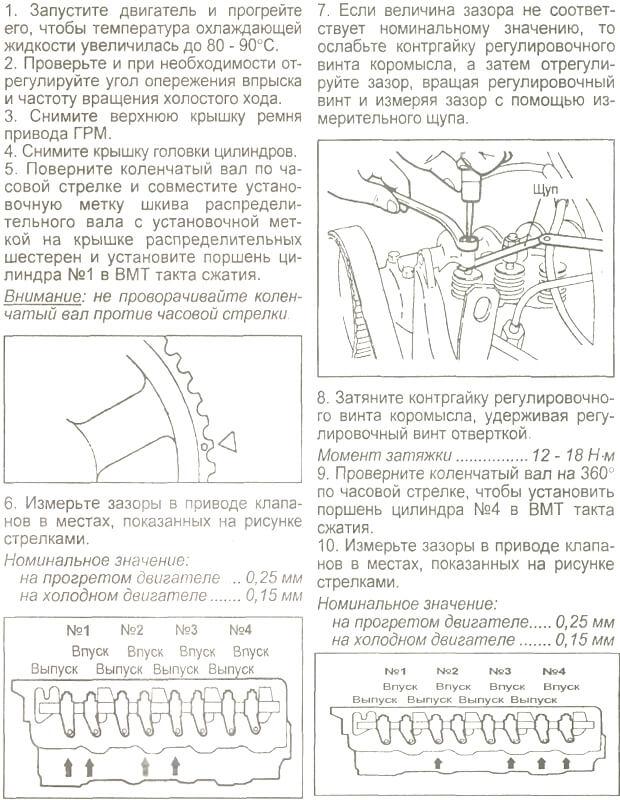 Инструкция по проверке зазоров и регулировке клапанов на Старексе