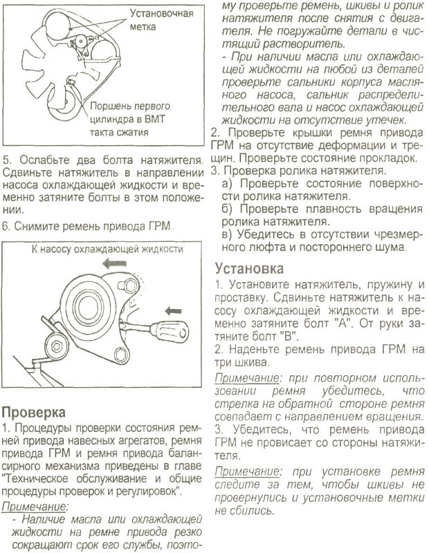снятие и проверка ремня ГРМ Старкс