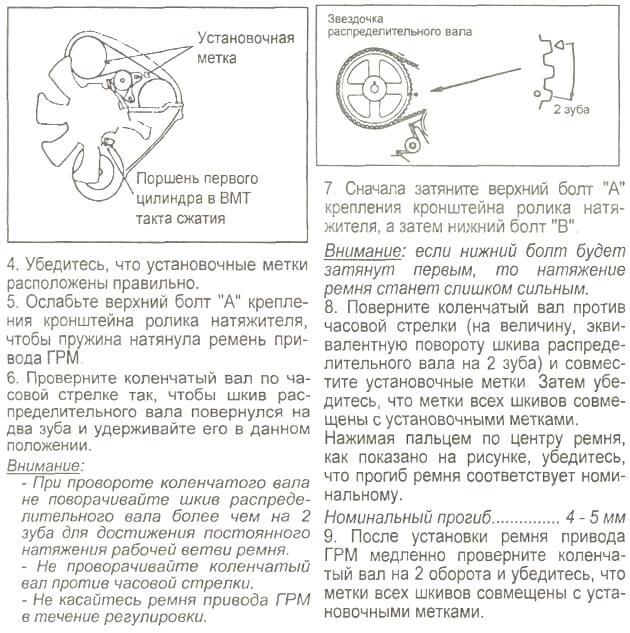 проверка меток грм и установка ремня Hyundai Starex H-1