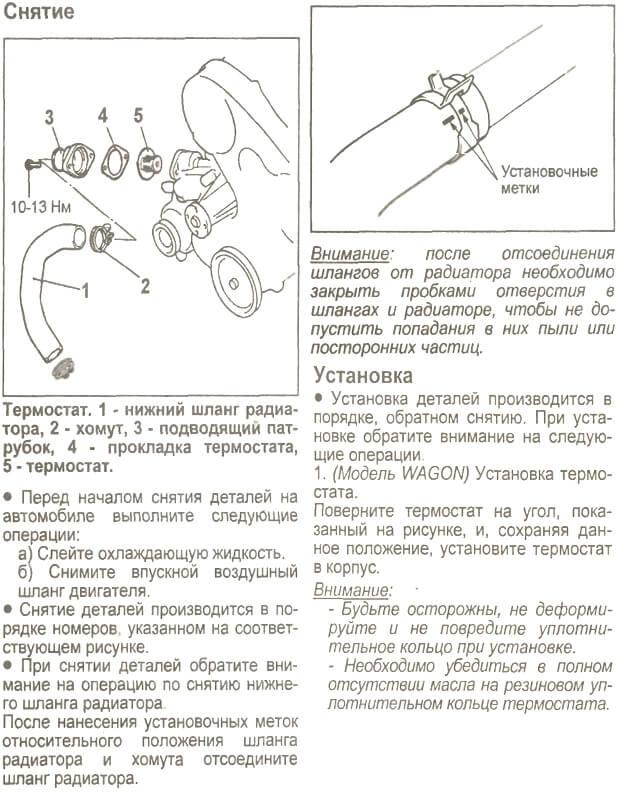 Снятие и установка термостата Хендай Стартекс Н-1
