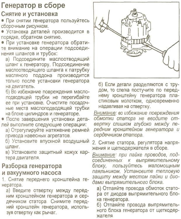 Снятие и разборка генератора Стартекс