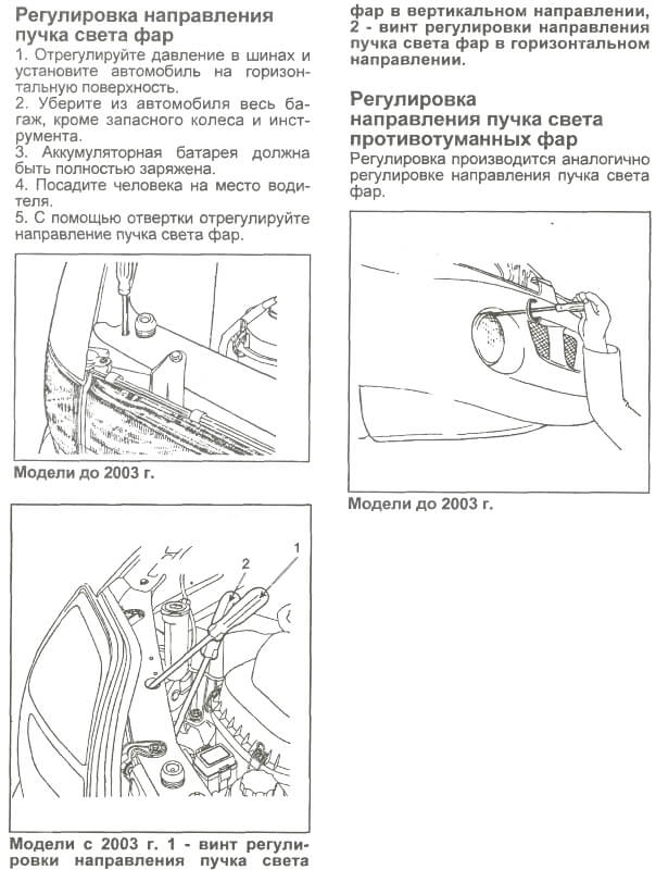 как отрегулировать передние фары и противотуманки на Старексе
