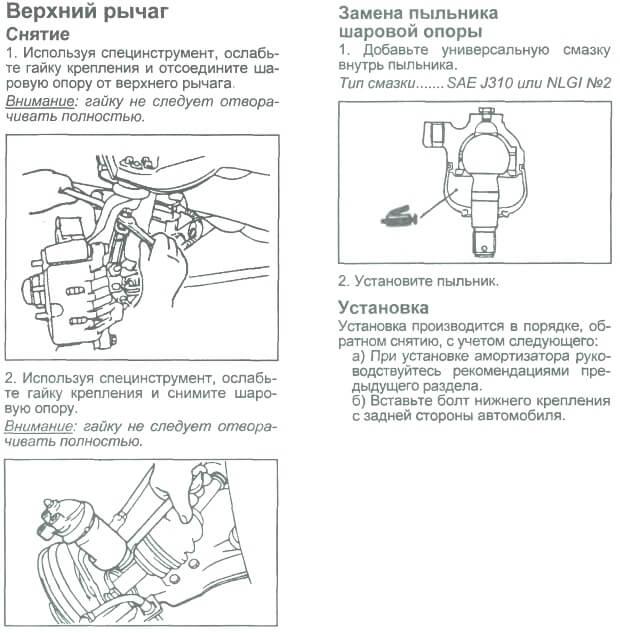 Инструкция по демонтажу шаровой верхнего рычага Старекс