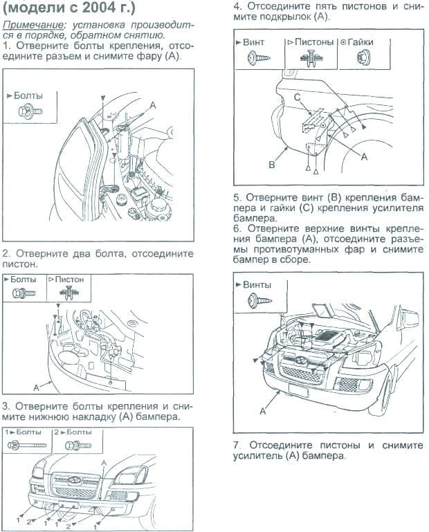 Инструкция как снять бампер на модели  Hyundai Starex (H-1) после 2004
