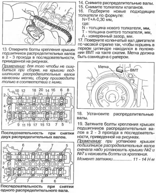 Снятие распредвалов Вериса/Демио
