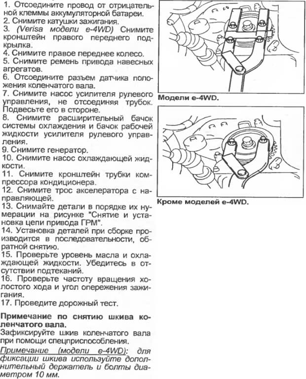 Как снять цепь ГРМ Вериса/Демио