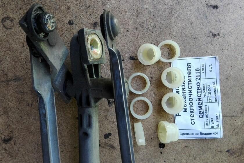 Замена пластиковой втулки трапеции стеклоочистителя Форд Фокус 1