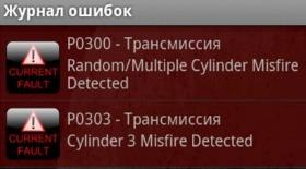 Код ошибки P0300, P0301, P0302, P0303, P0304 - пропуски