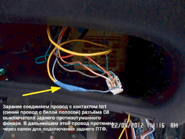 Соединение проводов выключателя заднего ПТФ Toyota Fungargo
