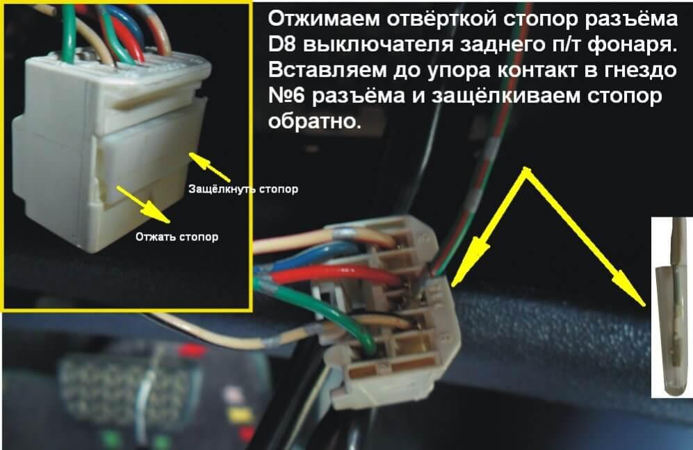 разъем D8 заднего выключателя ПТФ Toyota Fun Cargo