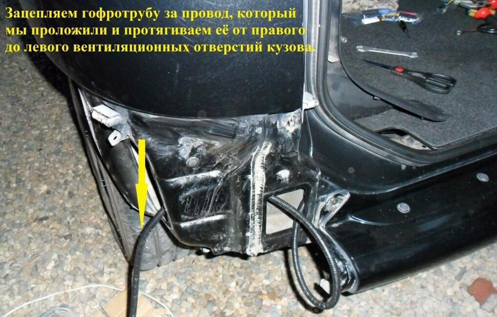 протягивание гофротрубы через вентиляционные отверстия кузова