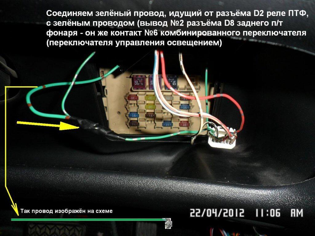 Подключение переключателя комбинированного освещения на Тоета Фан Карго