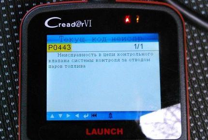 0443 ошибка чери амулет задний подшипник на чери амулет