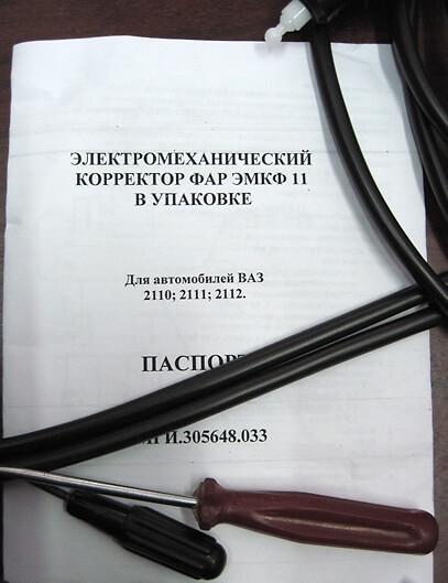 Электромеханический корректор фар ВАЗ 2110,2111,2112