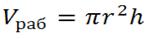 формула рабочего объема цилиндра двигателя