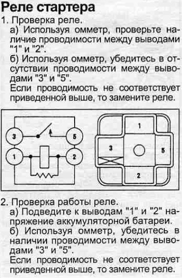 Схема проверки реле стартера