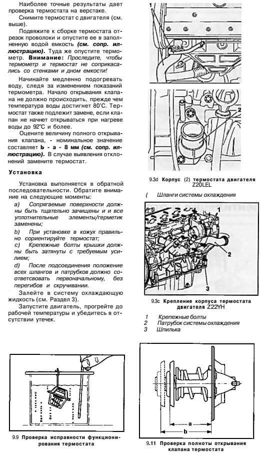 проверка и установка термостата Астра Н