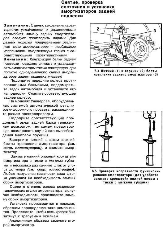 Замена задних амортизаторов Опель Астра Н (инструкция)