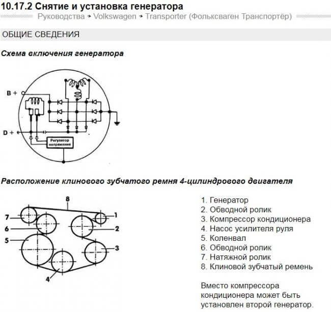 Генератор фольксваген транспортер т4 схема ленточный транспортер своими руками из досок